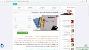 جزوه قانون ثبت اسناد و املاک مصوب ۲۶ اسفند ۱۳۱۰ با اصلاحات