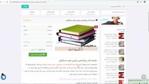 دانلودخلاصه کتاب روانشناسی سیاسی سعید عبدالملکی