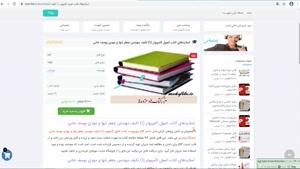 خلاصه کتاب اصول کامپیوتر (1) مهندس جعفر تنها و مهدی یوسف خان