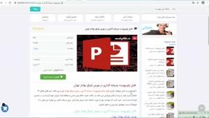 دانلود پاورپوینت سرمایه گذاری در بورس اوراق بهادار تهران