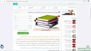 درآمدی بر تعلیم و تربیت اسلامی2 (اهداف تربیت از دیدگاه اسلام
