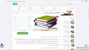 دانلود خلاصه کتاب فرهنگ و تمدن اسلامی