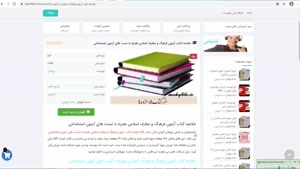 خلاصه کتاب آزمون فرهنگ و معارف اسلامی همراه با تست های آزمون