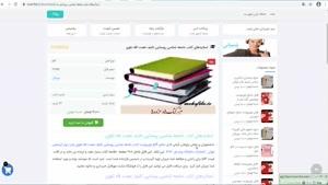 خلاصه کتاب جامعه شناسي روستايي تالیف نعمت الله تقوي
