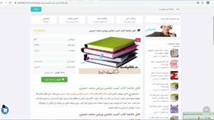 دانلود خلاصه کتاب آسیب شناسی ورزشی محمد حسینی