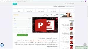 دانلود پاورپوینت فارسی عمومی آرایه های ادبی