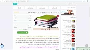 دانلودخلاصه کتاب شيوه ارائه مطالب علمي و فني روحاني رانكوهي