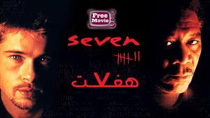 فیلم Se7en.1995