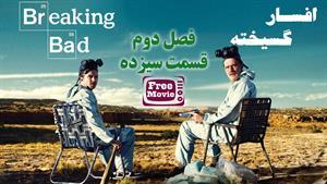 سریال افسارگسیخته - Breaking Bad - فصل دوم - قسمت 13