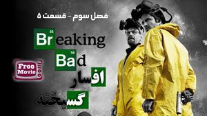 سریال افسارگسیخته - Breaking Bad - فصل سوم - قسمت 5