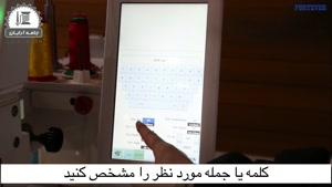 آموزش طراحی حروف واعداد با استفاده از پنل ماشین گلدوزی