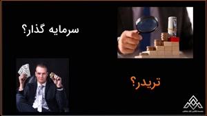 آموزش رایگان بورس در شیراز | موسسه آوای مشاهیر | شروع بورس