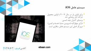 آموزش تعمیرات موبایل - تشریح کامل سیستم عامل IOS - نسخه رایگ