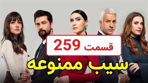 سریال سیب ممنوعه قسمت 259 با دوبله فارسی