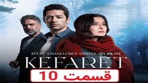 سریال کفاره ( Kefaret ) با زیرنویس چسبیده فارسی قسمت 10