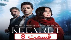 سریال کفاره ( Kefaret ) با زیرنویس چسبیده فارسی قسمت 8