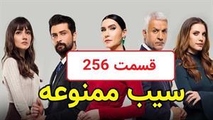 سریال سیب ممنوعه قسمت 256 با دوبله فارسی