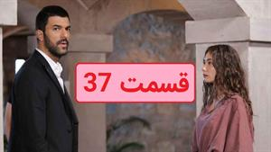 سریال دختر سفیر قسمت 37 بازیرنویس چسبیده فارسی