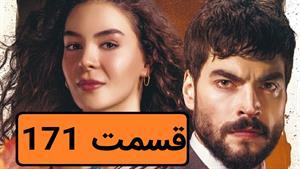 سریال تردید قسمت 171 با دوبله فارسی