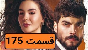 سریال تردید قسمت 175 با دوبله فارسی