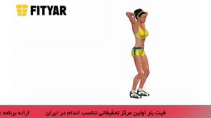 حرکت اسکوات با وزن بدن