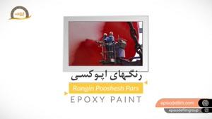 رنگین پوشش پارس