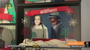 آلمالو کریسمس