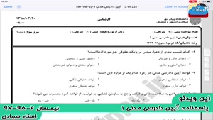 ویدیو حل تشریحی سوالات امتحان آیین دادرسی مدنی یک پیام نور ح