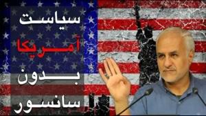 سیاست آمریکا بدون سانسور