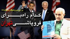 کدام راه برای فروپاشی تهران؟