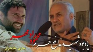 یادبود شهید رادمهر