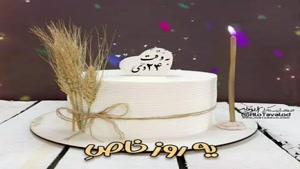 کلیپ تبریک تولد 24 دی ماهی