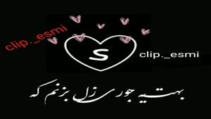 کلیپ جدید عاشقانه حرف S