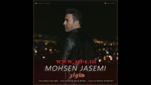 آهنگ کردی جدید محسن جاسمی به نام هاوار