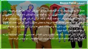انیمیشن آموزشی  بونس پاترول به همراه شعر های زیبا  برای کودک