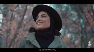 موزیک ویدئو عشق یعنی از سینا درخشنده