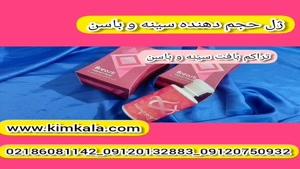 داروی افزایش سایز سینه و باسن/09120132883/گیاهی