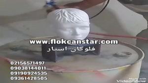 آبکاری-آبکاری فانتاکروم-دستگاه آبکاری
