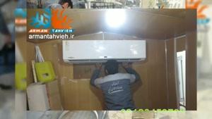 تعمیر و سرویس کولر گازی ایران رادیاتور 09125042902