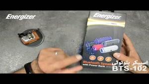 بازگشایی جعبه اسپیکر بلوتوثی انرجایزر مدل BTS102