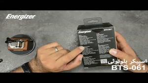 بازگشایی جعبه اسپیکر بلوتوثی انرجایزر مدل BTS۰۶۱