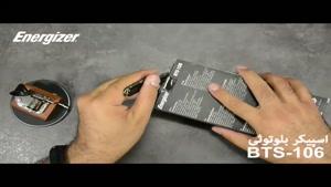 بازگشایی جعبه اسپیکر بلوتوثی انرجایزر مدل BTS106