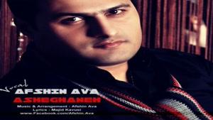 دانلود آهنگ افشین آوا عاشقانه , Afshin Ava - Asheghaneh