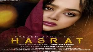 آهنگ جدیدفائزه زارع رفیع ,  حسرت , Faezeh Zare Rafi - Hasrat
