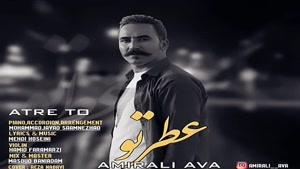 آهنگ جدید Amirali Ava به نام Atre To