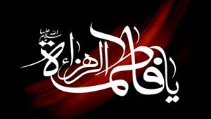 حاج حسین سیب سرخی - فاطمیه ٩٩