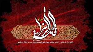 روضه - السلام ای ثمر عمر پیمبر، زهرا (س)