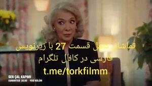 سریال تو در خانه ام را بزن قسمت 27 با زیرنویس فارسی