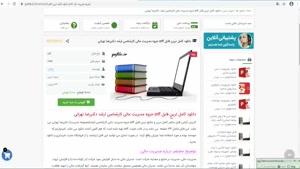 دانلود جزوه مدیریت مالی کارشناسی ارشد دکتررضا تهرانی
