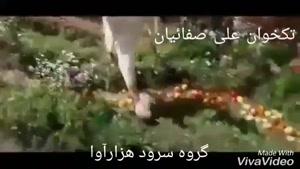 کلیپ ولادت حضرت محمد (ص) / گروه هزار آوا